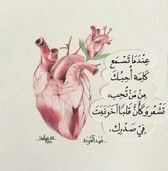 قلبا آخر نبت في صدرك