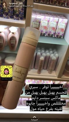 Diy Beauty Care, Beauty Care Routine, Beauty Routines, Perfume Scents, Fragrances, Perfume Organization, Lovely Perfume, Makeup Obsession, Skin Care