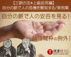 【三脈法応用編】自分の脈で人の危機を察知する・実例集