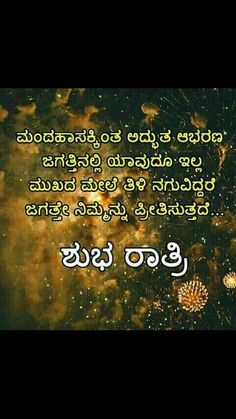 Good Night Wallpapers Kannada Quotes Wishes Greetings Life