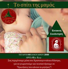 Χώρος Συνάντησης: Χριστουγεννιάτικο Κάστρο Ηρακλείου Κρήτης (Πλατεία Ελευθερίας)