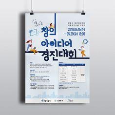Asian Design, Editorial Design, School, Poster, Billboard, Editorial Layout