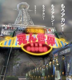 死ん世界(2013)