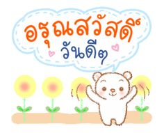 Hi Gif, Good Morning, Stickers, Day, Good Day, Buen Dia, Bonjour, Sticker, Decals