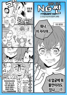 요청핫산) NG씬 모음-[귀멸의 칼날] 갤러리 커뮤니티 포털 -디시인사이드 Demon Slayer, Slayer Anime, Attack On Titan Ships, Narusasu, Art Reference Poses, Anime Demon, Manga, Anime Art Girl, Funny Comics