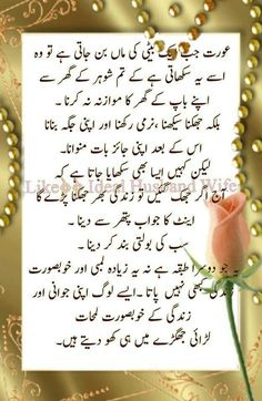 Urdu Quotes Images, Quotations, Qoutes, Islamic Inspirational Quotes, Islamic Quotes, Apologizing Quotes, Quran Urdu, Gernal Knowledge, Sufi Poetry