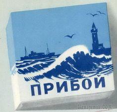 Вспоминая советские папиросы