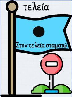Σημεία στίξης / Αφίσες - καρτέλες για τις μικρές τάξεις του δημοτικού…