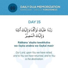 Revert Help Team www.reverthelp.com — reverthelp: Ramadan Day 15 Ramadan Dua List, Best Ramadan Quotes, Ramadan Prayer, Ramadan Day, Ramadan Mubarak, Quran Quotes Love, Islamic Love Quotes, Islamic Inspirational Quotes, Religious Quotes