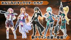 Image result for sao fatal bullet art book