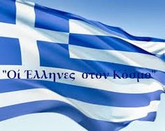 Conspiracy Feeds: Παγκόσμια η  αναγνώριση των Ελλήνων !!!!