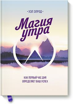 Книгу Магия утра можно купить в бумажном формате — 487 ք, электронном формате eBook (epub, pdf, mobi) — 174 ք.