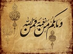 DeviantArt: More Like Ar Rahman Ar Rahim by Calligraphy Lessons, Arabic Calligraphy Design, Persian Calligraphy, Arabic Calligraphy Art, Arabic Art, Word Drawings, Font Art, Arabic Pattern, Arabic Handwriting
