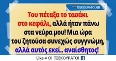 Του πέταξα το τασάκι στο κεφάλι Funny Greek Quotes, Funny Quotes, Have A Laugh, Funny Images, Jokes, Wisdom, Lol, Sayings, Laughing