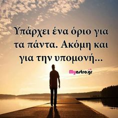 Trendy Greek Quotes Feelings Thoughts So True Ideas Country Relationship Quotes, Complicated Relationship Quotes, Happy Girl Quotes, Smile Quotes, Motivational Quotes For Life, Funny Quotes, Inspirational Quotes, Family Time Quotes, Fake Friendship Quotes