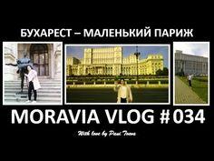 БУХАРЕСТ - МАЛЕНЬКИЙ ПАРИЖ ВОСТОЧНОЙ ЕВРОПЫ. КОНКУРС!!!