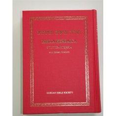 Biblia Hebraica Stuttgartensia with Korean Foreword [Hardcover] by Bible Society Bible Society, Hebrew Bible, Korean, Languages, Templates, Idioms, Korean Language, Language