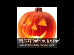 ▶ Apple Chinese Lesson 2: Happy Halloween in China! - YouTube