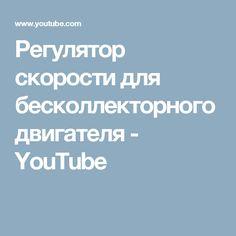 Регулятор скорости для бесколлекторного двигателя - YouTube