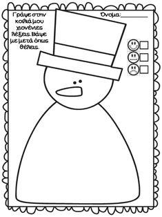 Ο παπουτσωμένος χιονόδρακος.Φύλλα εργασίας και εποπτικό υλικό για την… Symbols, Letters, School, Letter, Lettering, Glyphs, Calligraphy, Icons