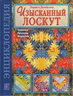 loskyt на русском - Farida Efimova - Picasa Web Albums... FREE BOOK AND PATTERNS!
