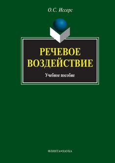 Речевое воздействие. Учебное пособие #книги, #книгавдорогу, #литература, #журнал, #чтение, #детскиекниги, #любовныйроман