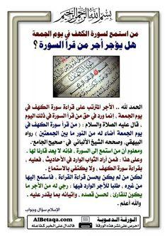 اﻻستماع لسورة الكهف / الجمعة