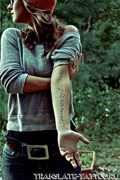 Татуировки надписи на латыни