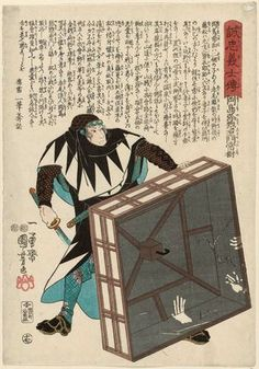 Utagawa Kuniyoshi 歌川国芳: No. 17, Okashima Yasôemon Tsunetatsu, from the series Stories of the True Loyalty of the Faithful Samurai (Seichû gishi den) - ボストン美術館