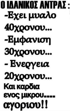 Μια απο ολα ε; Clever Quotes, Special Quotes, Meaning Of Life, Greek Quotes, English Quotes, True Words, Best Quotes, Texts, Qoutes