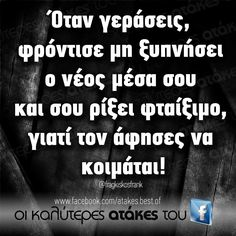 Greek Quotes, Quote Of The Day, Wise Words, Me Quotes, It Hurts, Jokes, Mindfulness, Teaching, Humor