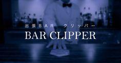 神戸・大阪のケータリングサービス 出張BAR「CLIPPER」