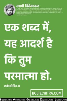 Swami Vivekananda Quotes in Hindi with Images       Part 8