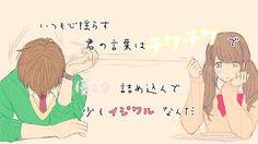 ハニーワークス/イジワルな出会いの画像 プリ画像