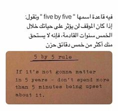 Book Qoutes, Text Quotes, Arabic Quotes, Words Quotes, Life Quotes, Best Smile Quotes, Sweet Love Quotes, Deep Words, True Words