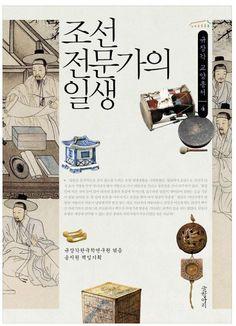 규장각 교양총서-조선 국왕의 일생,조선 양반의 일생, 조선 여성의 일생, 조선 전문가의 일생 : 네이버 블로그