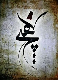Whirling dervish. Islamic calligraphy.