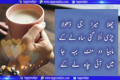 Urdu Funny Poetry, Funny Quotes In Urdu, Love Poetry Urdu, Fun Quotes, Poetry Pic, Sufi Poetry, Parveen Shakir Poetry, Imam Hussain Poetry, Chai Quotes
