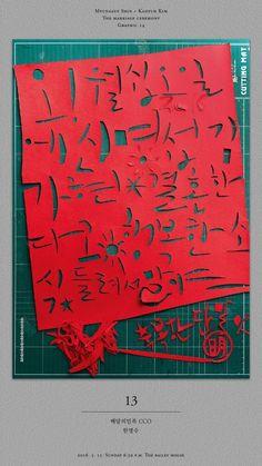 신명섭 + 김가현 결혼 기념 그래픽 포스터 14 : 네이버 블로그 Typo Design, Graphic Design Posters, Graphic Design Typography, Graphic Design Inspiration, Typography Images, Typography Poster, Book Posters, Poster Layout, Creative Artwork
