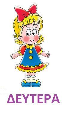 ...Το Νηπιαγωγείο μ' αρέσει πιο πολύ. Princess Peach, Smurfs, Classroom, Seasons, Blog, Fictional Characters, Art, Calendar, School