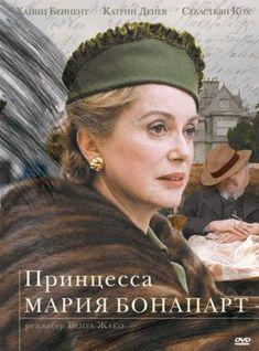 Принцесса Мария Бонапарт (2004)
