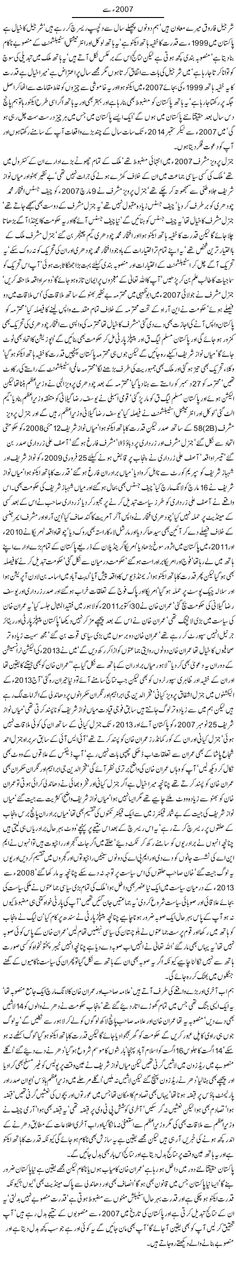 2007 say By Javed Chaudhry Pakistan Politics, Columns, Sayings, Lyrics, Quotations, Idioms, Quote, Proverbs