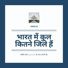 भारत में कुल कितने जिले हैं, total number of districts in india Earn Money, India, Number, Blog, Goa India, Earning Money, Blogging, Indie, Indian