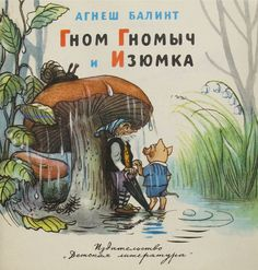 Помогите найти любимцев моего детства, книгу Агнеш Балинт только в иллюстрации Сутеева. Хочу чтоб и дети мои их знали, невероятно трогательные истории и иллюстрации. последнее издание выглядело так. Всем кто откликнулся спасибо.