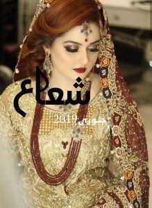 January pdf digest shuaa 2016