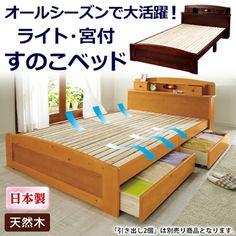 ライト・宮付天然木すのこベッド通販│家具通販ベルーナインテリア(OAMM/00312)