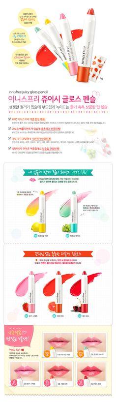 Innisfree Juicy Gloss Pencil   ~The Cutest Makeup~