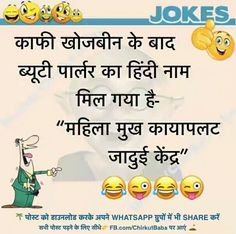 Funny images with quotes, jokes in hindi, jokes quotes, funny pictures, som Funny Images With Quotes, Funny Quotes In Hindi, Best Friend Quotes Funny, New Funny Memes, Funny School Memes, Some Funny Jokes, Jokes In Hindi, Funny Picture Quotes, Jokes Quotes
