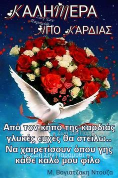 Greek Quotes, Mom And Dad, Good Morning, Beautiful Pictures, Nice, Friends, Happy, Roses, Quotes