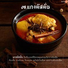 Thai Recipes, Asian Recipes, Vegetarian Recipes, Cooking Recipes, Dip Recipes, Fancy Food Presentation, Thai Food Menu, Authentic Thai Food, Tasty Thai